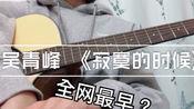可能是全网最早的【吴青峰《寂寞的时候》】翻唱