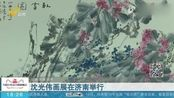 沈光伟画展在济南举行