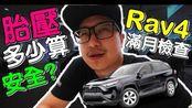 【默森赏车去ep5】Rav4满月回丰田原厂检查?!SUV休旅车新车胎压多少才安全!? 默森夫妻