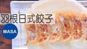 酥脆羽根日式饺子/Hane tsuki Gyoza| MASA料理ABC