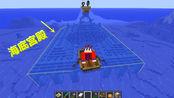 我的世界联机生存25:跑了十万八千里,终于找到海底宫殿,发财了