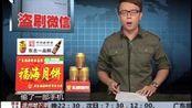 惠州: 捡手机盗刷微信钱包, 两男子获刑八个月