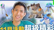 11月活动奖励超丰富 代拉基翁加入、好友节和超级有效周【刘沛 Pokemon Go】