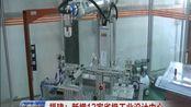 福建:新增12家省级工业设计中心 东南晚报 170825