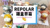 盲盒开箱|Repolar开箱11款常规+1款隐藏|整盒开箱|