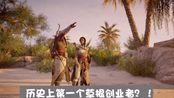 【禾禾游电局】历史上第一个草根创业者?!《刺客信条:起源》剧情重新说