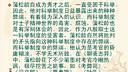 自考 中国古代文学史(二)第八编 第四章 清代小说(三)
