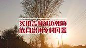 实拍吉林延边朝鲜族自治州乡村风景