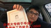 小伙历经多年自考毕业了,希望拿着大专毕业证找工作能月入10000