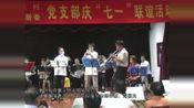 20060701望三村妙华居民区党支部庆七一联谊活动(资料片)