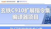 玄铁C910项目报告-02-LLVM构建、后端、TableGen-陈影-20200212