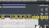 《楠木Jazz Fusion 编曲教学》02.如何快速编一段最基础的slap贝斯!!