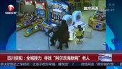"""四川资阳:全城接力 寻找""""阿尔茨海默病""""老人"""