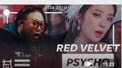 终于来了!专业制作人观看REDVELVET《PSYCHO》MV的reaction视频