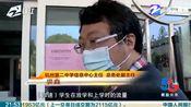 复工进行时:自动识别+信息联网 杭州第二中学引入无感体温测试系统