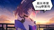 已经第二天了,这个bug还修复吗?(QQ无法登陆bug)说说你的想法吧