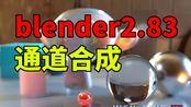 Blender2.83通道合成