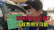 开车出国其实很简单,自驾老挝出境手续攻略,姑娘在磨憨口岸实拍流程和费用