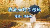 《教我如何不想她》刘半农 挡不住的思念
