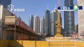 上海:严守建设用地总量 鼓励地下空间开发