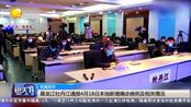 《说天下》4月19日黑龙江新增3例本土病例 新增4例俄罗斯输入病例