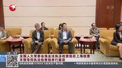 [东方新闻]全国人大常委会渔业法执法检查组在上海检查 市领导同执法检查组举行座谈