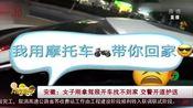 [共度晨光]安徽:女子刚拿驾照开车找不到家 交警开道护送