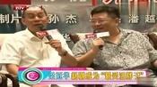 """电视剧《猎狼人》发布会:""""狄仁杰""""梁冠华爱淘宝[高清]"""