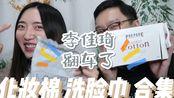 【栾玉x胖迪】洗脸巾化妆棉合集!跟李佳琦一起买又翻车了!心相印太雷了!!!