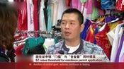 6月1日实施 持居住证可申请入户深圳 人在深圳