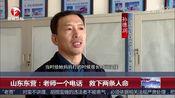 [超级新闻场]山东东营:老师一个电话 救下两条人命