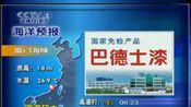 2007年6月8日CCTV-1《新闻30分》中间广告(含午间天气和海洋预报)