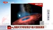 重大发现!我国天文学家发现迄今最大恒星级黑洞!