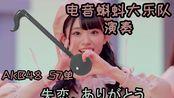 电音蝌蚪大乐队演奏 AKB48 第57单 失恋、ありがとう - 虽然主推毕业已久,新单还是拿来耍一下