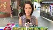 台湾节目:大陆小学生太厉害,每学期读20篇古文
