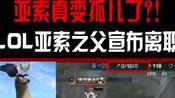 """英雄联盟 亚索真成孤儿了?!LOL""""亚索之父""""鬼才设计师离职"""