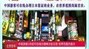 中国游客5月起可在线办理首次赴日签