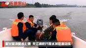 能火里冲能水上漂,夹江消防开展水域救援训练