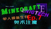 [Hao_cen] 奥术注魔 —— EnigTech 单人摸鱼生存 Ep.7