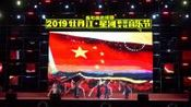 花之江艺术团庆祝建国70周年专场演出 导演宋伟华 总策划刘芳 策划张义宋伟波
