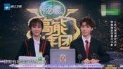 王俊凯挑战校园直播, 黄子韬神秘连线《神武3前方高能》精彩回顾