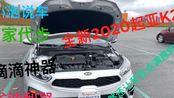 【小泡说车】【番外篇】2020全新起亚K2 KIA FORTE 简单测评+夜晚驾驶