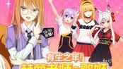 【战斗吧歌姬!】直播回顾Vol.58 11月22日 娘家人的联动(赫萝老师)