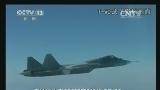 [视频]俄罗斯:俄计划生产600架第5代战机T-50