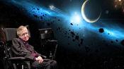 霍金预言:2032年世界末日,人类必须逃走!发生的可能性究竟多大?