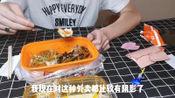 外卖17元点的鱼香肉丝希望美味快餐不是用4元调料包做的