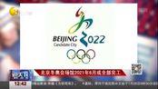 北京冬奥会场馆2021年6月或全部完工 说天下 160726