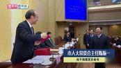 现场视频:苏州市人大常委会任命16位局长(主任)
