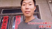 微山湖捕鱼武工队直播录像2019-11-23 14时49分--15时13分 收地龙!!!明天回家~