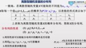 深圳市 高中数学 选修2-3 离散型随机变量及其分布列 第二课时!